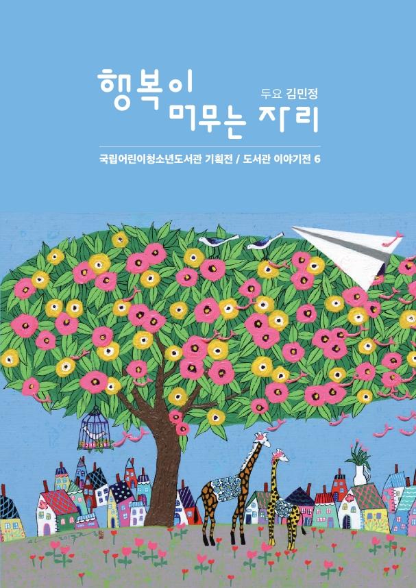 도서관이야기展 6: 행복이 머무는 자리